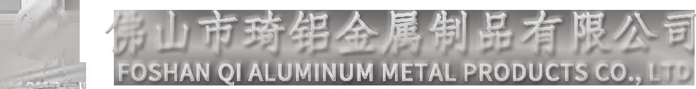 佛山市丝瓜app下载安装色金属制品有限公司